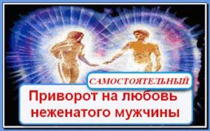 privorot-na-lyubov-muzhchiny2