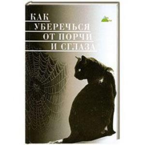 kak-uberechsya-ot-porchi-i-zavisti