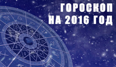 novyj-god-2016-goroskop-po-znakam-zodiaka